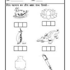 hindi worksheet 02 hindi pinterest best worksheets ideas