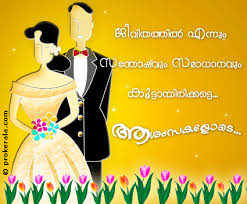 wedding wishes malayalam wishing you a happy prosperous married prokerala