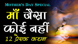 मदर स ड पर अनम ल व च र mother u0027s day quotes in