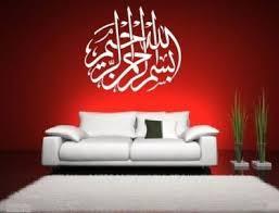Islamic Home Decor A Muslimahs Musings An Islamic Home Decor