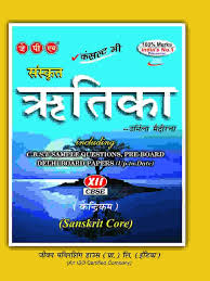 sanskrit ritika sanskrit core amazon in urmila mediratta books
