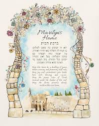 blessing for the home jerusalem western wall blessing for the home abramzon studio