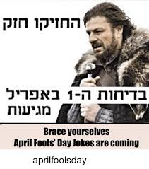 April Fools Day Meme - millan brace yourselves april fools day jokes are coming