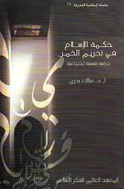 حـكـمـة الإسـلام في تـحـريـم الـخـمـر hikmat al islam fi tahrim al