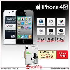 price in saudi arabia apple iphone 4s prices with gifts saudi arabia saudi telecom