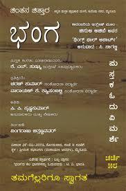 indian english things fall apart kannada translation by c