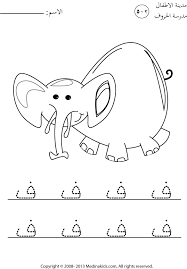 medinakids letter arabic faa letter trace and color worksheet