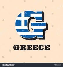 vector letter g logo design greek stock vector 468721820