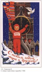 russian new year cards vintage russian poster new years card 1957