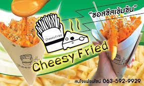 franchise cuisine plus แฟรนไชส cheesy fried เฟรนช ฟรายช สเย ม thaibizwisdom