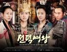 ซีรีย์เกาหลี Queen Seon Duk : ซอนต็อก มหาราชินีสามแผ่นดิน [พากย์ ...