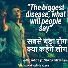 top 10 inspirational sandeep maheshwari quotes in and