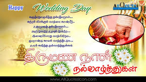 wedding quotes in tamil tamil happy marriage day wishes tamil quotes whatsapp images