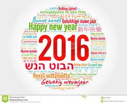 2016 happy languages stock photo image