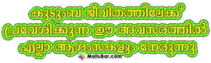 wedding wishes malayalam scrap page 2 wedding wishes and wedding greeting cards scraps wishing