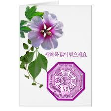 korean new year card korean new year card with of zazzle