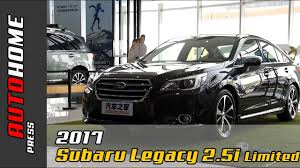 subaru legacy interior 2017 2017 subaru legacy 2 5i limited interior and exterior overview