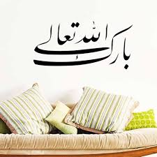 online buy wholesale islamic home decor from china islamic home