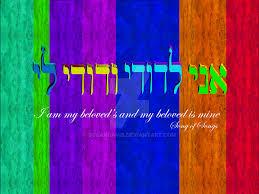 i am my beloved i am my beloved s and my beloved is mine 4g by susandavis on
