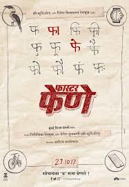 faster fene marathi movie ritesh deshmuk amey wagh zee studios