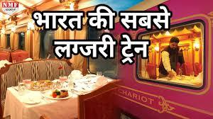 india क सबस luxury train क स five star hotel स