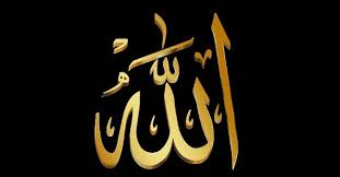 where did the word allah come from