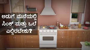 vastu tips vastu tips for kitchen kannada call 91