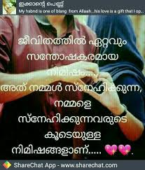 wedding quotes in malayalam malayalam quotes images messages