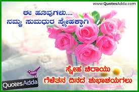 wedding quotes kannada kannada 2015 happy friendship day quotes and wishes quotesadda
