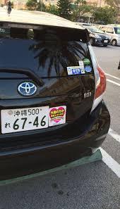 si鑒e auto is駮s n駮 151212 151214 一個人的沖繩自由行 vnf34389的創作 巴哈姆特