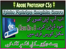 adobe photoshop cs5 urdu tutorial adobe photoshop cs5 complete course in urdu hindi class 8 by