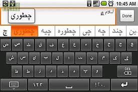 android keyboard apk soft keyboard for android free at apk here
