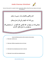 arabic grammar review worksheet using a popular nasheed for