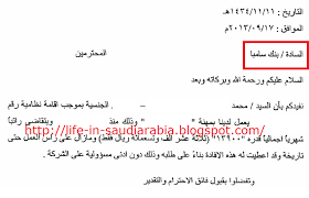 noc sample letter format sample letter for opening a bank account in saudi arabia life in