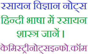 chemistry notes in hindi medium chemistry notes info your