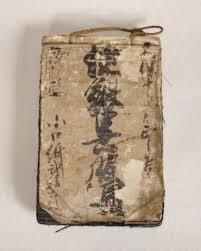 265 best eastern bindings images on pinterest handmade books