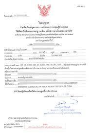 Sle Of Authorization Letter For Certification Of Employment
