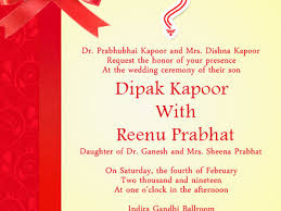 indian wedding invitations indian wedding invitation sms on mobile birthday invitation sms