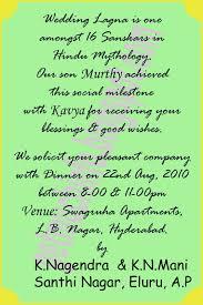 Marriage Invitation Card Wordings In English Griha Pravesh Invitation Wordings In English Gujarati Wedding