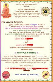 wedding quotes kannada birthday invitation matters in kannada doc invitation card