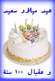 imagenes de pasteles que digan feliz cumpleaños lengua arabe feliz cumpleaños