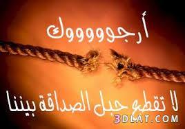اجمل كلام في الصداقة والاخوة images?q=tbn:ANd9GcR