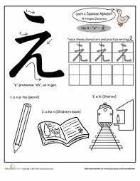 japanese language worksheets worksheets
