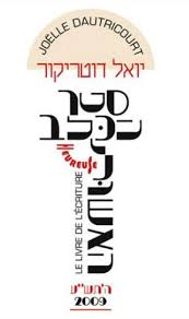 joëlle dautricourt the book of the happy writing hebrew union
