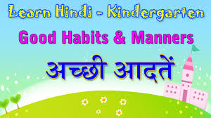 Kids Chat Rooms 10 And Under by Good Habits U0026 Manners In Hindi Learn Hindi For Kids Learn