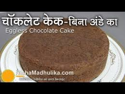 cake recipes without egg videos in hindi 01 recipe 123