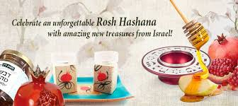 about rosh hashanah rosh hashanah gifts gifts judaica web store