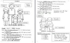 family japanese teaching ideas