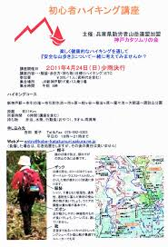 plaque adh駸ive cuisine 初心者ハイキング講座 神戸カタツムリの会