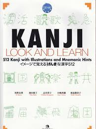 cr馘ence cuisine originale kanji look and learn